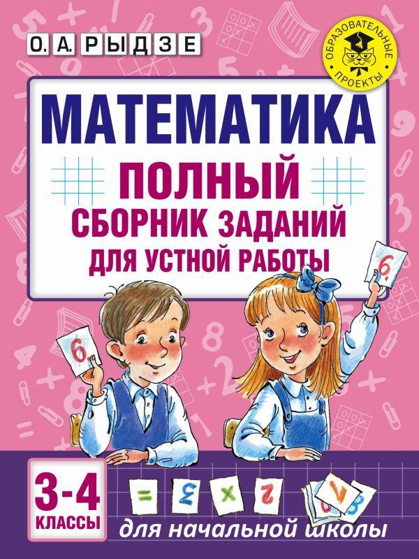 """Купить книгу """"Математика. 3-4 классы. Полный сборник заданий для устной работы"""""""