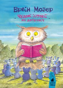 """Купить книгу """"Чудові історії на добраніч"""""""