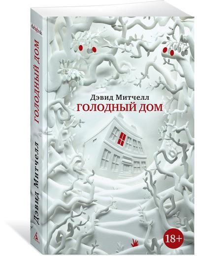 """Купить книгу """"Голодный дом"""""""