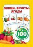 Овощи, фрукты, ягоды. 100 развивающих заданий (набор из 32 карточек)