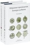 Избранные произведения (комплект из 2 книг)