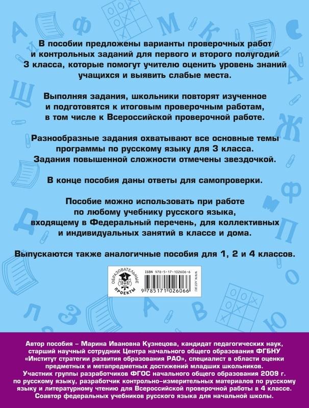 """Купить книгу """"Русский язык. Проверочные работы и контрольные задания. Первое и второе полугодия. 3 класс"""""""
