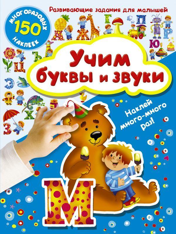 """Купить книгу """"Учим буквы и звуки (+ наклейи)"""""""