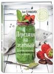 Переходи на зеленый. Сочные рецепты для вегетарианцев и не только - купить и читать книгу