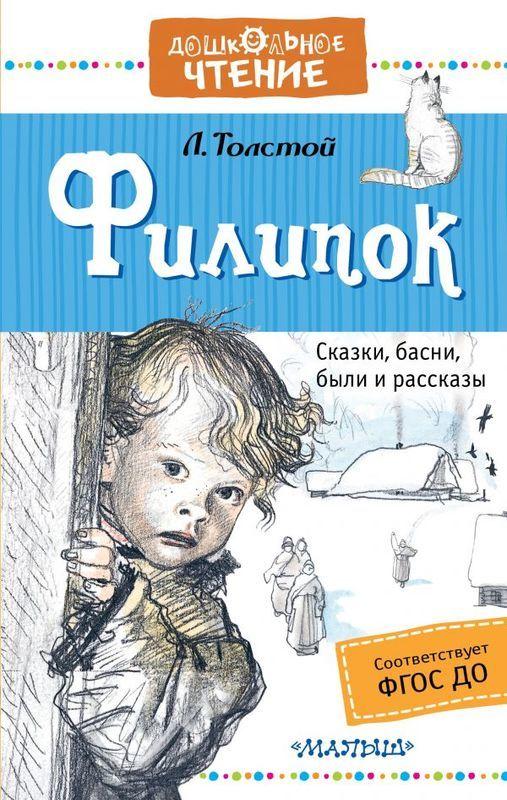"""Купить книгу """"Филипок. Сказки, басни, были и рассказы"""""""