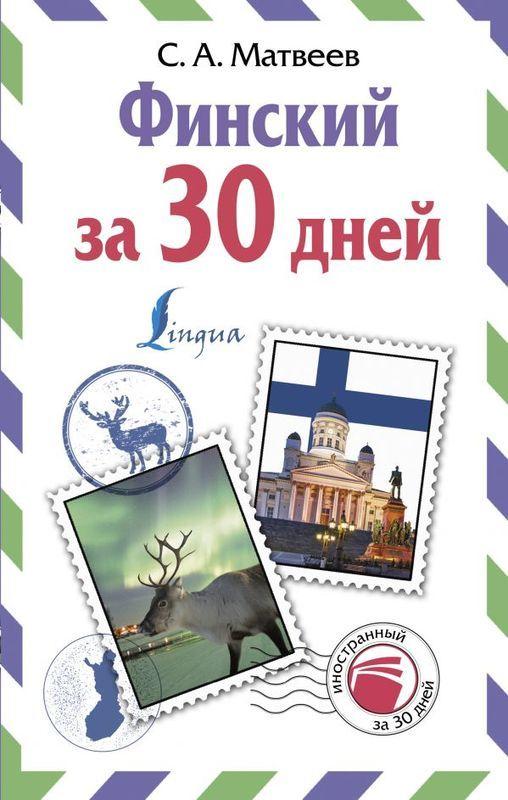 """Купить книгу """"Финский за 30 дней"""""""