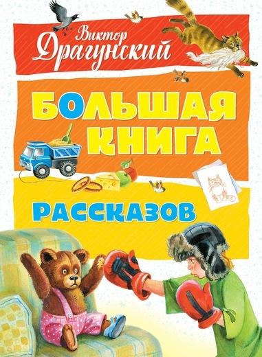 """Купить книгу """"Большая книга рассказов"""""""