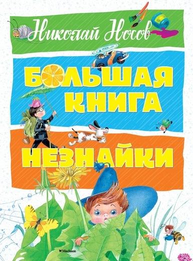 """Купить книгу """"Большая книга Незнайки"""""""