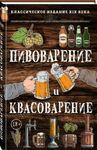 Пивоварение и квасоварение - купить и читать книгу