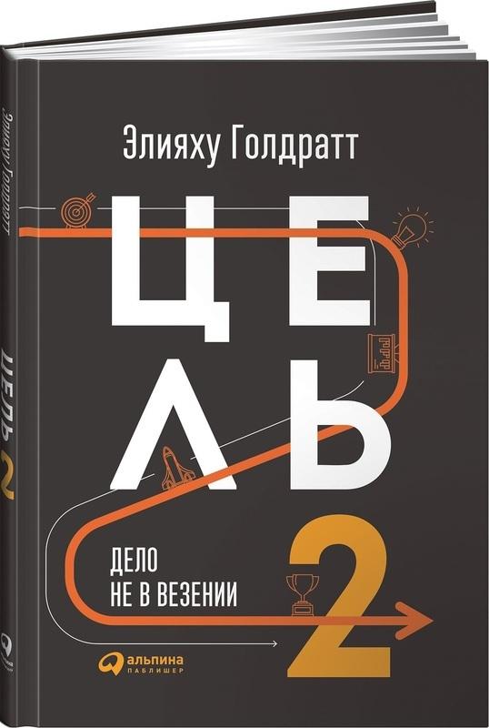 """Купить книгу """"Цель-2. Дело не в везении"""""""