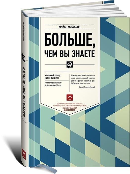 """Купить книгу """"Больше, чем вы знаете. Необычный взгляд на мир финансов"""""""