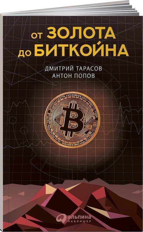 """Купить книгу """"От золота до биткойна"""""""