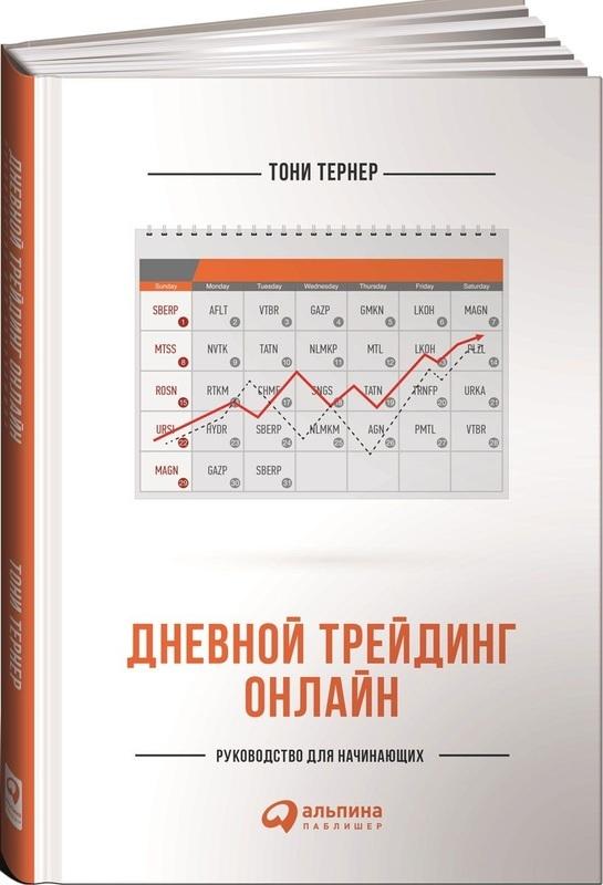 """Купить книгу """"Дневной трейдинг онлайн. Руководство для начинающих"""""""