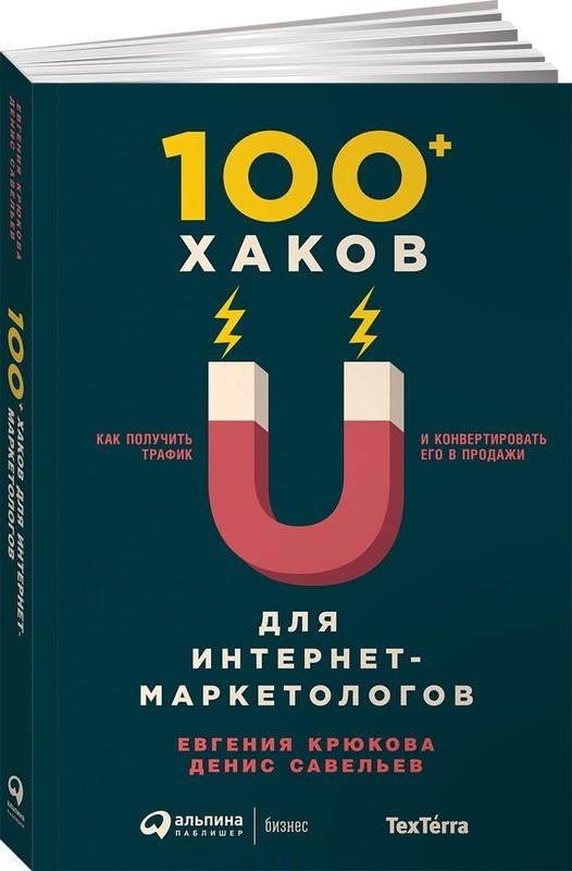 """Купить книгу """"100+ хаков для интернет-маркетологов. Как получить трафик и конвертировать его в продажи"""""""