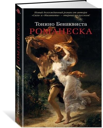 """Купить книгу """"Романеска"""""""