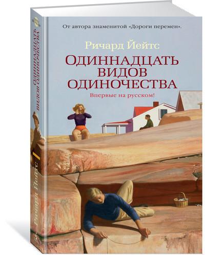 """Купить книгу """"Одиннадцать видов одиночества"""""""