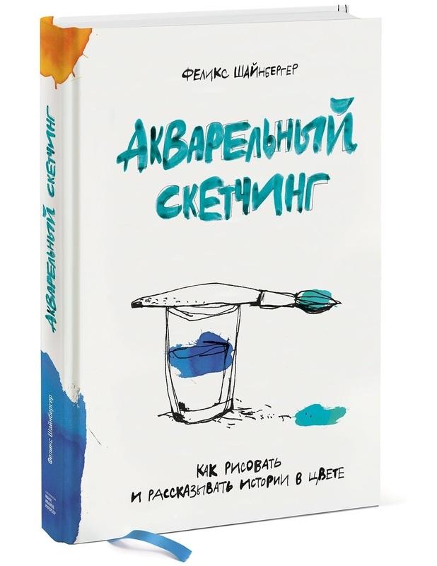 """Купить книгу """"Акварельный скетчинг. Как рисовать и рассказывать истории в цвете"""""""