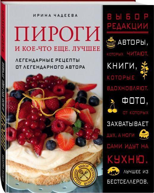 """Купить книгу """"Пироги и кое-что еще. Лучшее"""""""