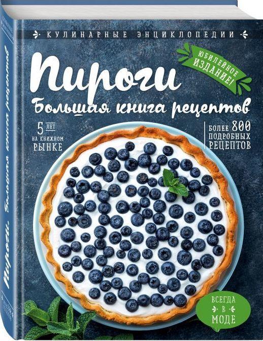 """Купить книгу """"Пироги. Большая книга рецептов"""""""