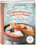 Пироговедение - купить и читать книгу