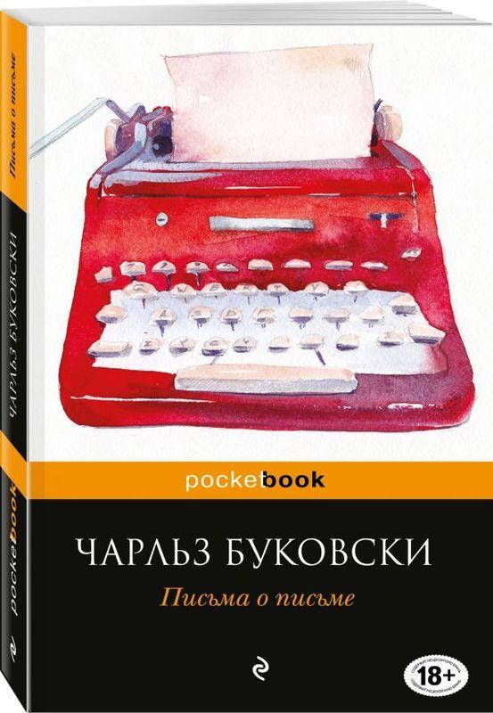 """Купить книгу """"Письма о письме"""""""