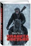 Планета обезьян - купить и читать книгу