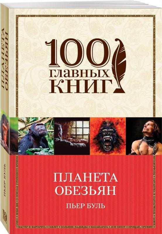 """Купить книгу """"Планета обезьян"""""""