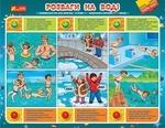 Пазл Розваги на воді 66 елементів (6315)