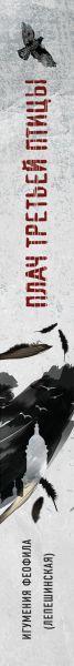 """Купить книгу """"Плач третьей птицы. Земное и небесное в современных монастырях"""""""