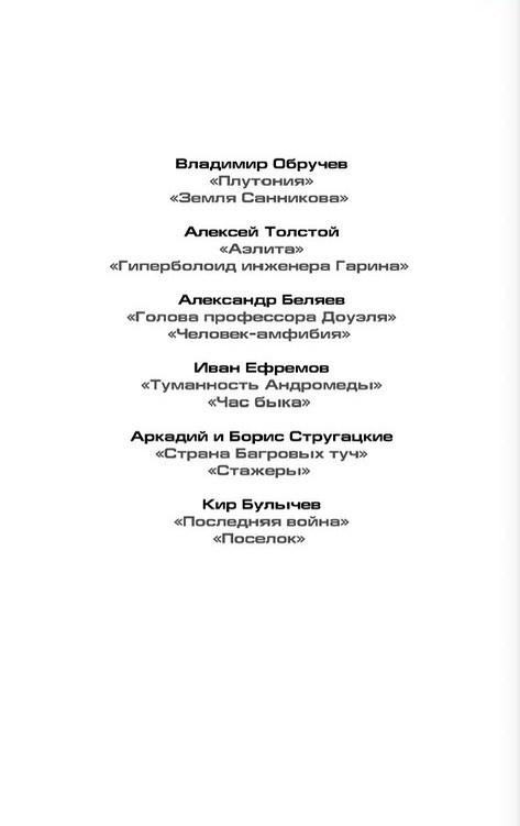 """Купить книгу """"Плутония. Земля Санникова"""""""