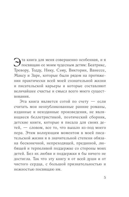 """Купить книгу """"По велению сердца"""""""