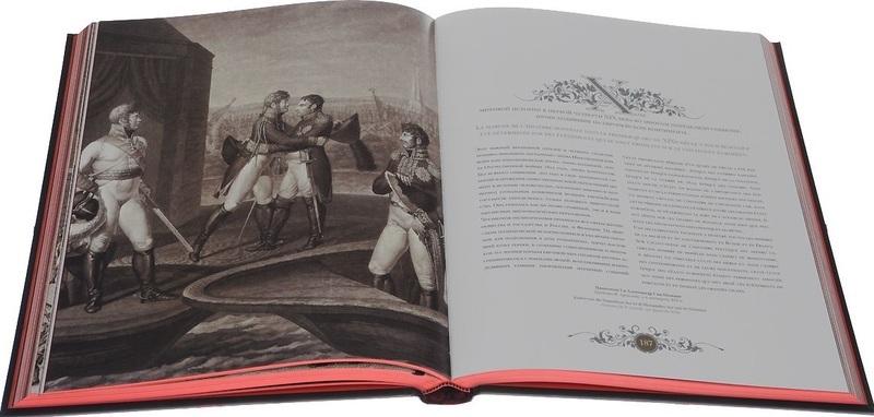 """Купить книгу """"Александр I. Napoleon"""""""