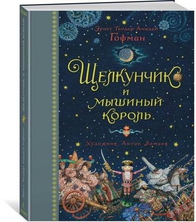 """Купить книгу """"Щелкунчик и мышиный король"""""""