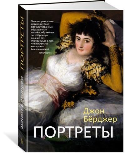 Портреты - купить и читать книгу