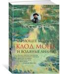 Чарующее безумие. Клод Моне и водяные лилии - купити і читати книгу