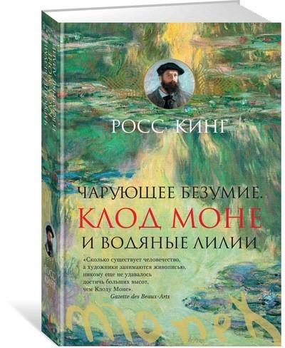 Чарующее безумие. Клод Моне и водяные лилии - купить и читать книгу