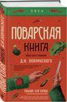 """Купить книгу """"Поварская книга известного кулинара Д. И. Бобринского"""""""