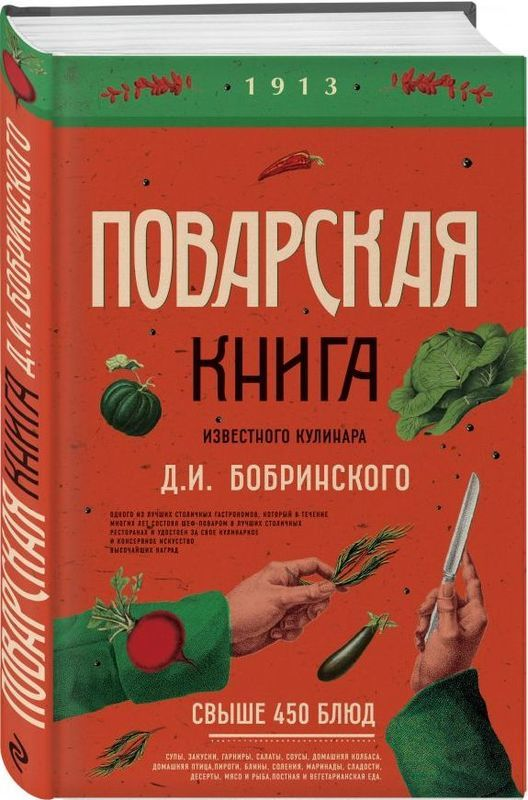 Поварская книга известного кулинара Д. И. Бобринского - купить и читать книгу