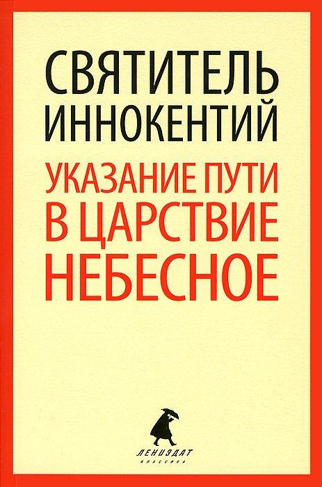"""Купить книгу """"Указание пути в Царствие Небесное"""""""