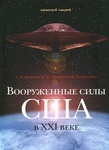 Вооруженные силы США в XXI веке - купити і читати книгу