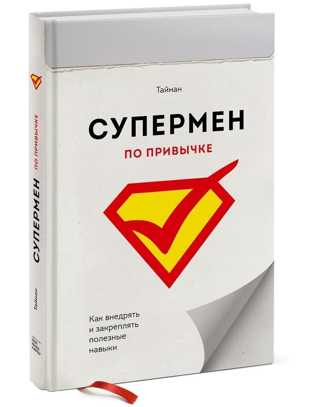 """Купить книгу """"Супермен по привычке. Как внедрять и закреплять полезные навыки"""""""