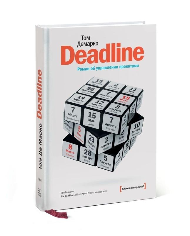 """Купить книгу """"Deadline. Роман об управлении проектами"""""""