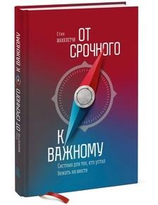 """Купить книгу """"От срочного к важному. Система для тех, кто устал бежать на месте"""""""