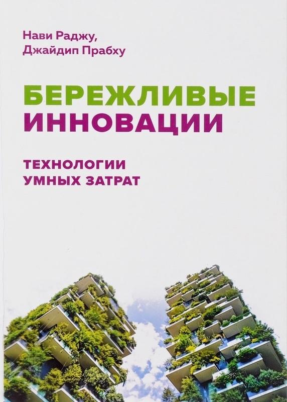 """Купить книгу """"Бережливые инновации: технологии умных затрат"""""""