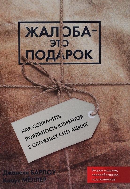 """Купить книгу """"Жалоба - это подарок. Как сохранить лояльность клиентов в сложных ситуациях"""""""