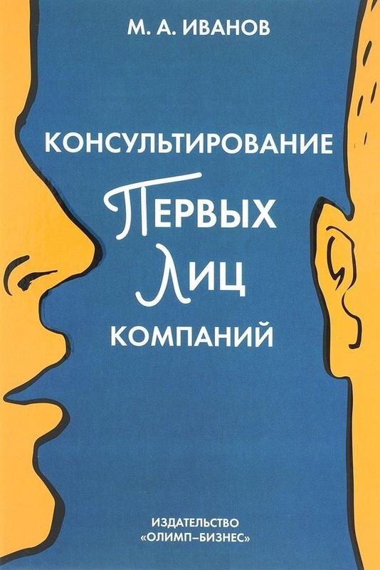 """Купить книгу """"Консультирование первых лиц компаний: клиентцентрированный подход"""""""