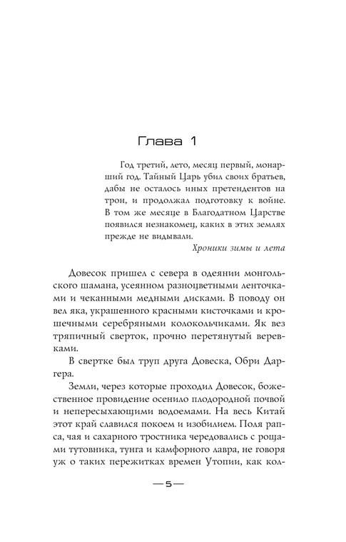 """Купить книгу """"Полет феникса"""""""