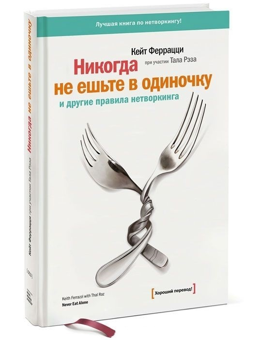 """Купить книгу """"Никогда не ешьте в одиночку и другие правила нетворкинга"""""""