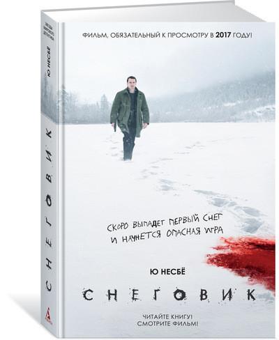 "Купить книгу ""Снеговик"""