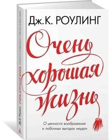 """Купить книгу """"Очень хорошая жизнь. О ценности воображения и побочных выгодах неудач"""""""